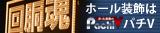アミューズメントホール装飾はPachi V