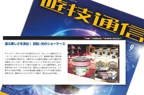 遊技通信2014年9月号