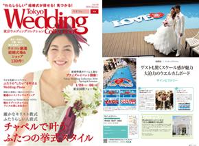 オフィシャル_東京ウエディングコレクション140120