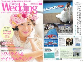 オフィシャル_東京ウエディングコレクション140528