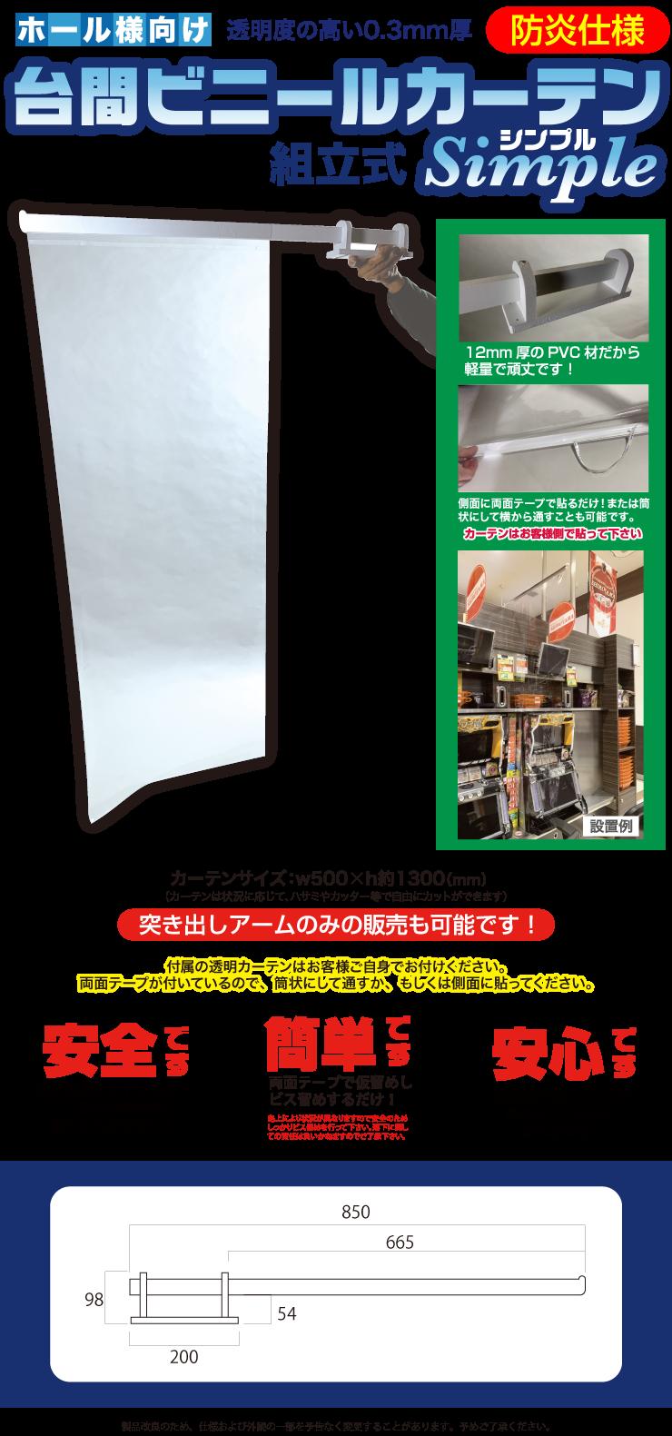 台間ビニールカーテン シンプル