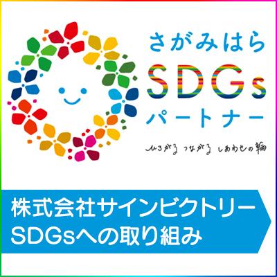 さがみはらSDGsパートナーに、株式会社サインビクトリーが登録されました。