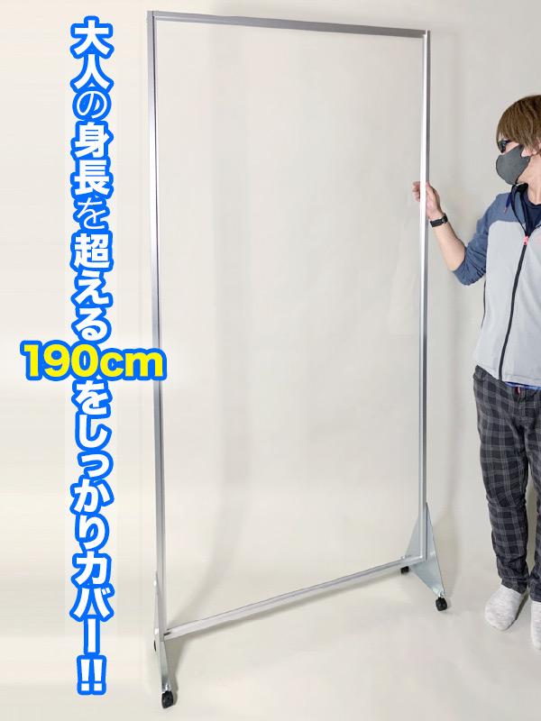 190cmの高さで飛沫感染を防止します