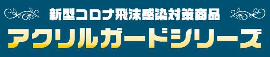 新型コロナ飛沫感染対策商品 アクリルガードシリーズ