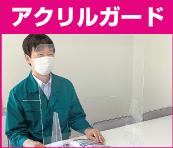 新型コロナウィルス対策 アクリルガード