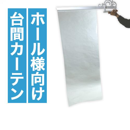 透明カーテンの商品画像