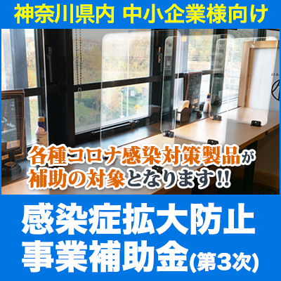 神奈川県 感染症拡大防止事業補助金(第2次)のご紹介