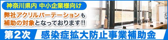 感染対策補助金 神奈川県内中小企業向け 感染症拡大防止事業補助金