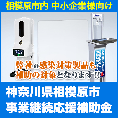 神奈川県相模原市 事業継続応援補助金のご紹介