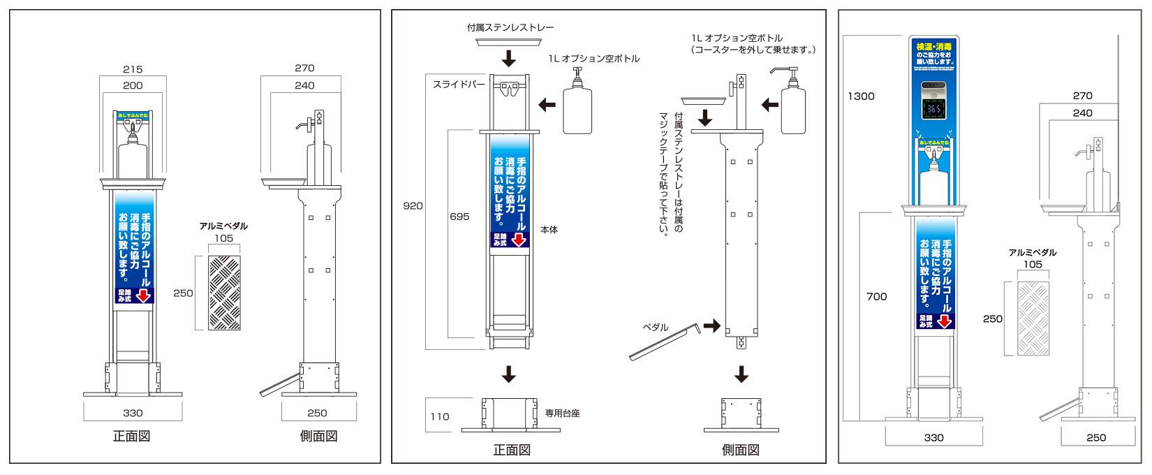 アルコールディスペンサー700 PRO-S 仕様図