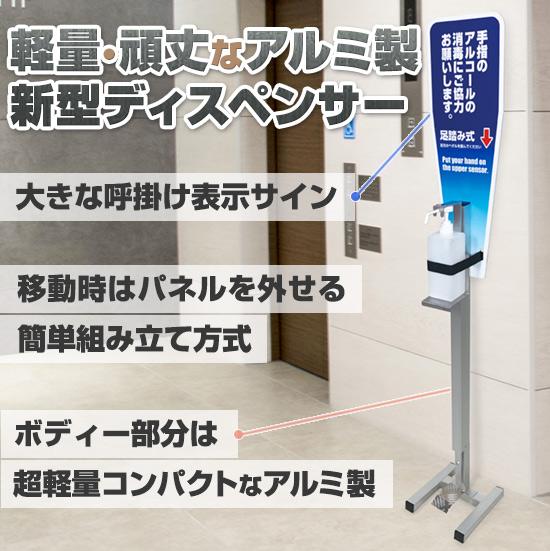 コロナ対策 アルミ製足踏み式アルコールディスペンサー V3-Sのご紹介画像