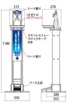 ステンレス受け皿付きタイプの高さ、幅等の寸法図です。